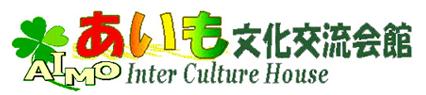 東大阪市八戸ノ里駅から徒歩8分のカフェ・ピアノ練習など地域の皆様の憩いの場・あいも文化交流会館